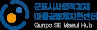 군포시사회적경제마을공동체지원센터